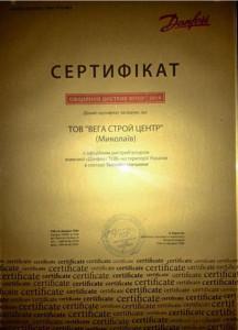 Сертификат производителя danfoss-2014