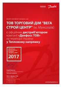 Сертификат Danfoss 2017 Вега Строй Центр Николаев