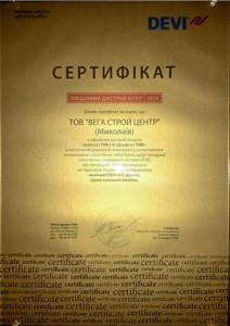 Сертификат производителя devi-2014
