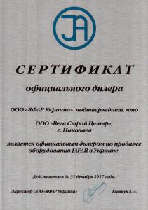 сертификат Яфар