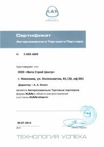 Сертификат производителя kan-2014