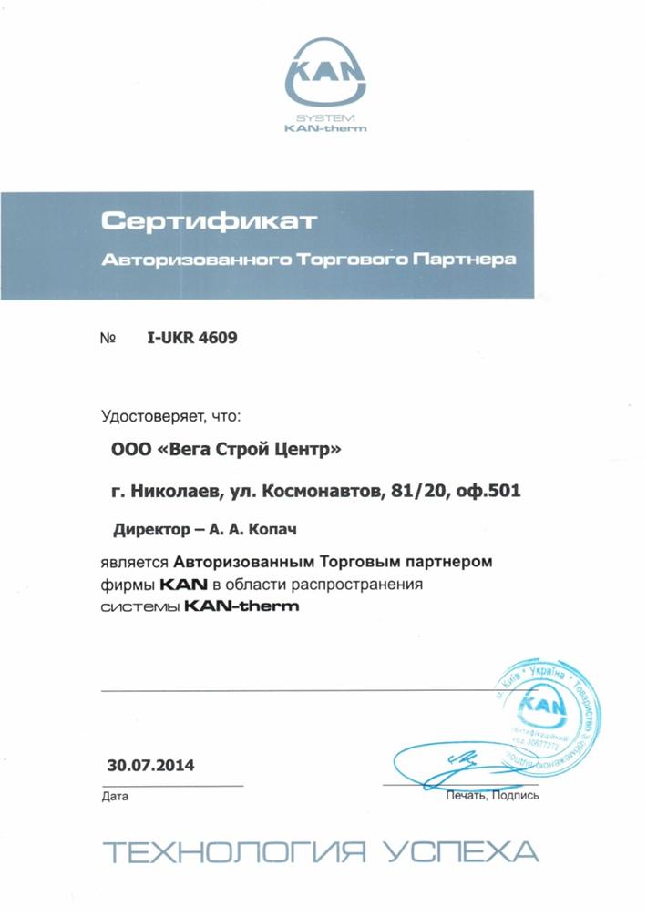 Сертификат KAN