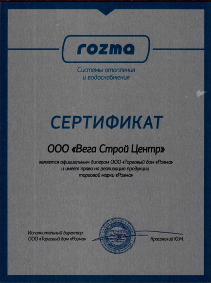 Сертификат Rozma