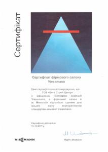 Сертификат wiessman-2017