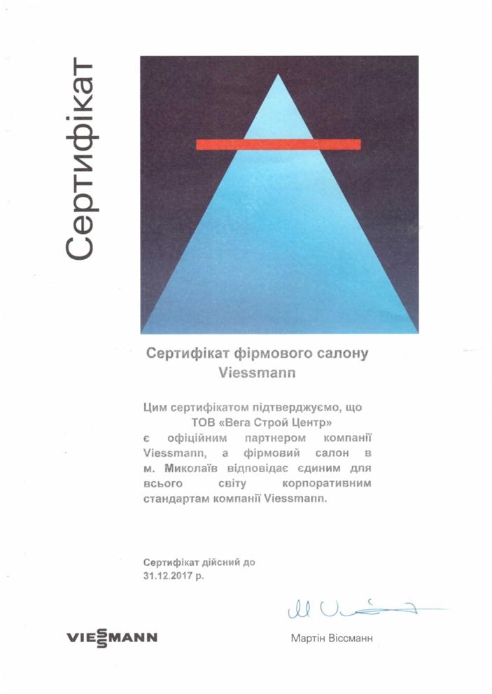 Сертификат Wiessman 2017
