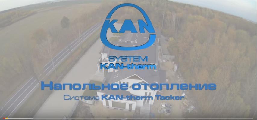 Инструкция монтажа напольного отопления Системы KAN-therm