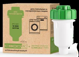 Антинакипный фильтр СВОД-АС для стиральных и посудомоечных машин SF100W