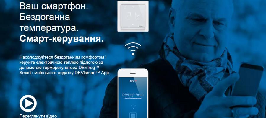 Версия сайта на украинском языке devismart.com.ua