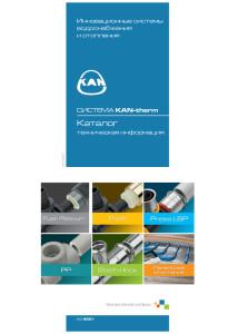 Новая версия каталога KAN