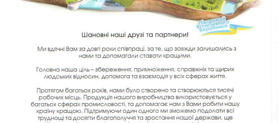 Подяка Склоприлад