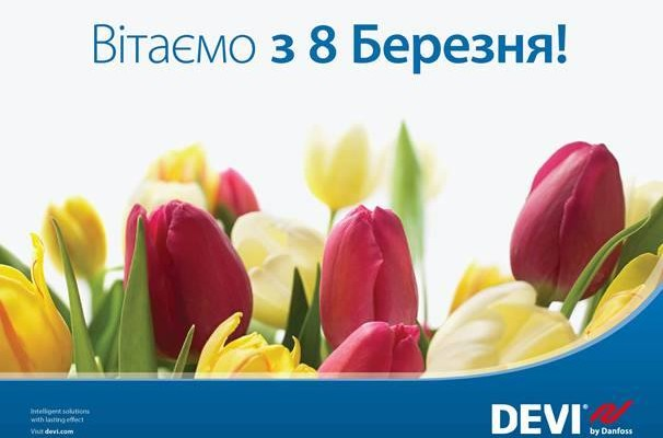 Поздравление с 8 марта от Компании DEVI