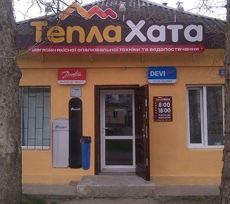 Приглашаем посетить наш магазин Тепла Хата