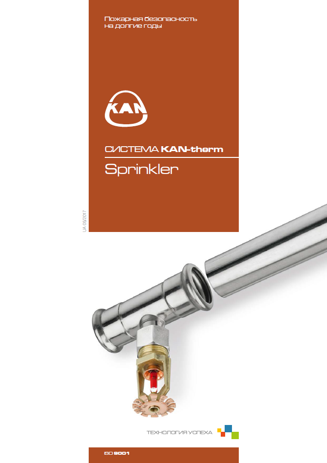 Новая версия Каталога KAN-therm Sprinkler