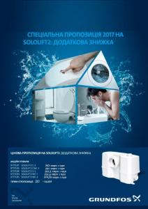 АКЦИЯ от Вега Строй Центр совместно с Грундфос Украина