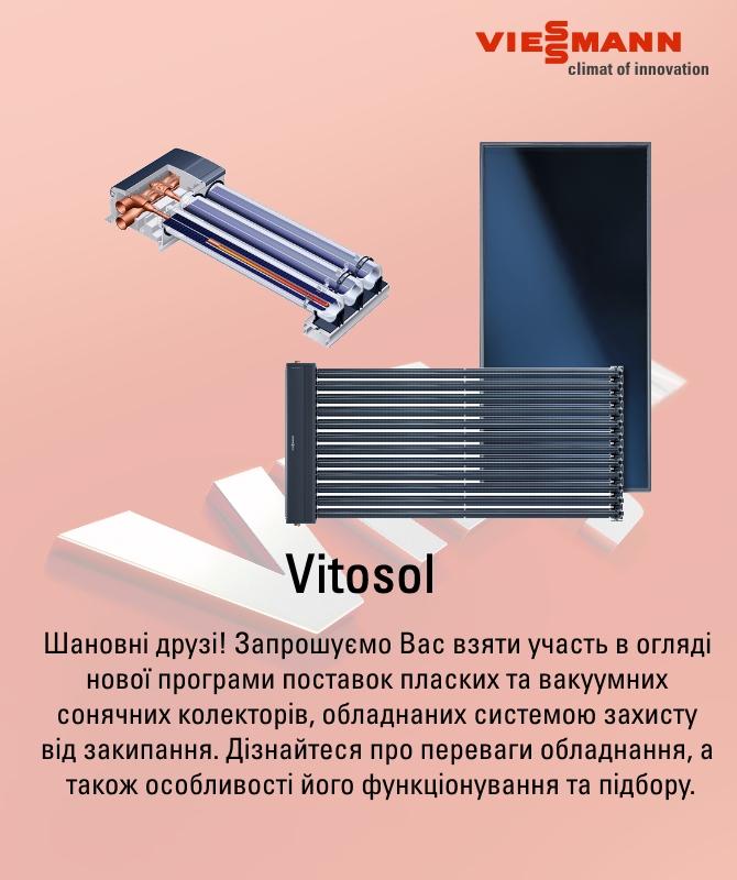 Вебінар від Viessmann: Сонячні колектори Vitosol. Програма поставок 2017