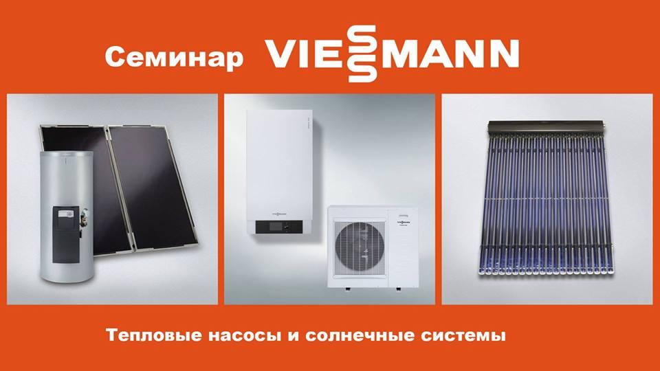 Тепловые насосы и солнечные системы Viessmann