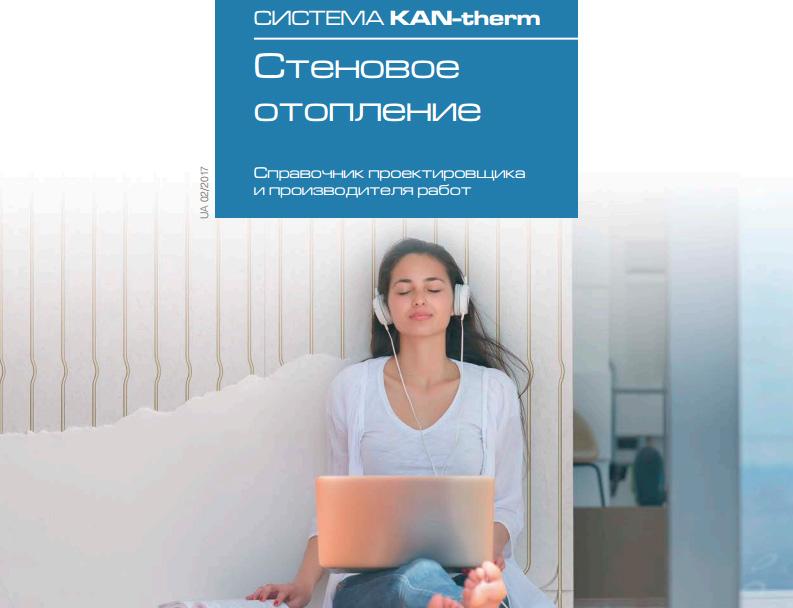 стеновое отопление KAN-therm