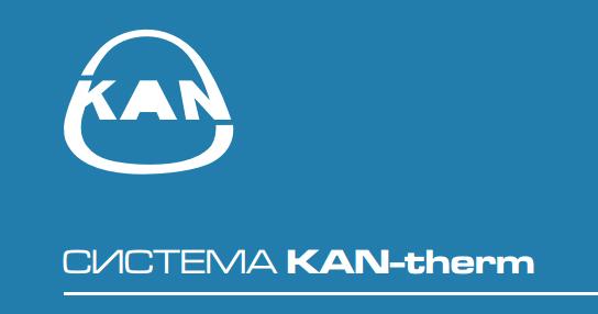 Cистема KAN-therm Инструкции