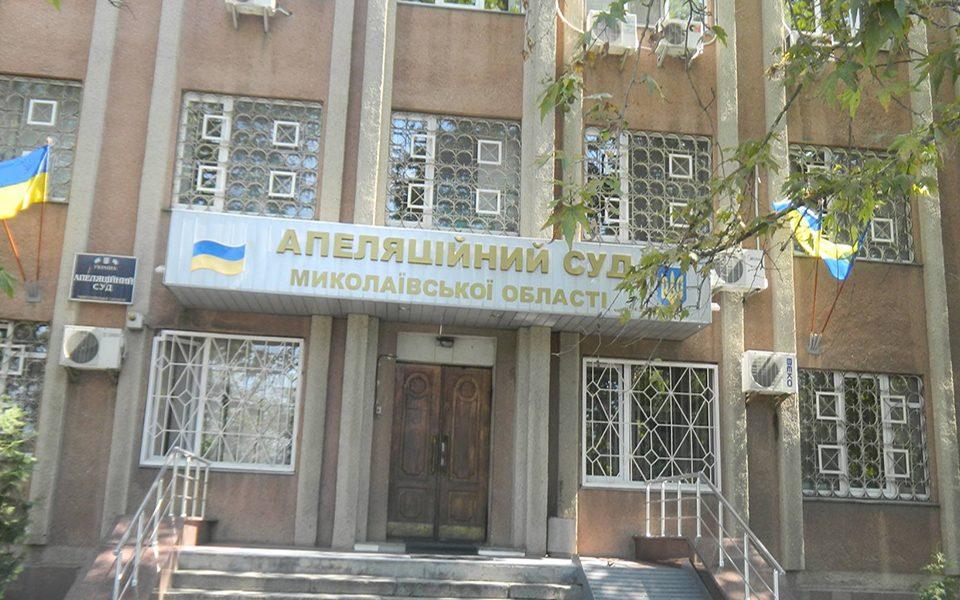 Апеляційний суд Миколаївської області