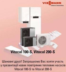 Вебінар Viessmann 3 серпня 2017 року: Нові теплові насоси повітря-вода Vitocal 200-С та Vitocal 100-S