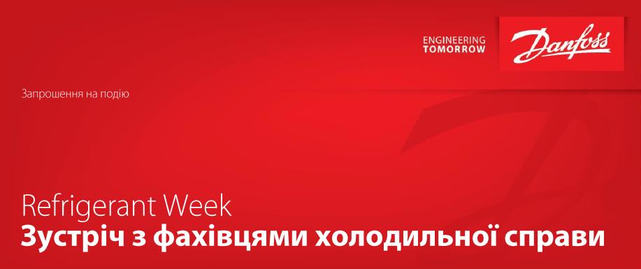 Запрошуємо прийняти участь у відкритому вебінарі Refrigerant week Danfoss