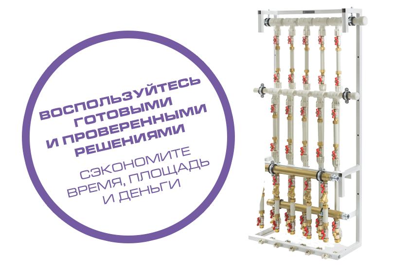 Модуль квартирных распределителей (МКР) Системы KAN-therm