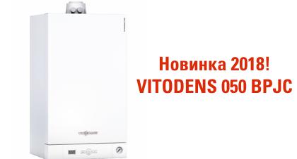 Новый Vitodens 050 BPJC